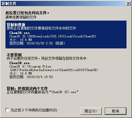 ChemOffice 2019怎么激活?ChemOffice Suite 2019安装破解教程