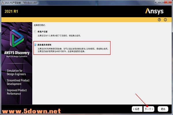 ANSYS Discovery 2021安装激活教程