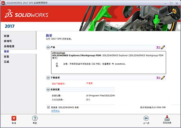solidworks2017 sp5 64位中文版 附安装教程及破解方法
