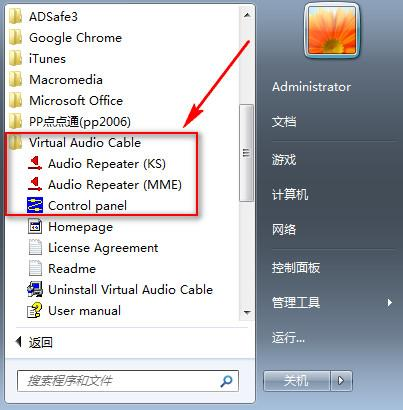 virtual audio cable v4.14免费版