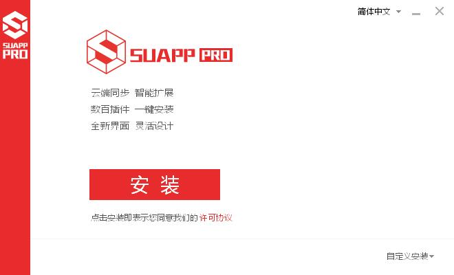 SUAPP Pro 2018 For SketchUp(草图大师插件库) v3.3.2破解版