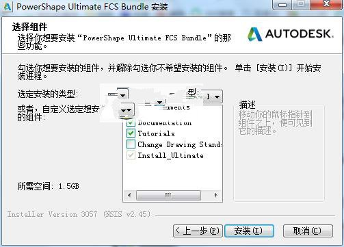 Autodesk PowerShape 2017中文版 附安装教程
