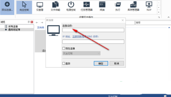TektonIT remote utilities Viewer v6.10.10.0免费版