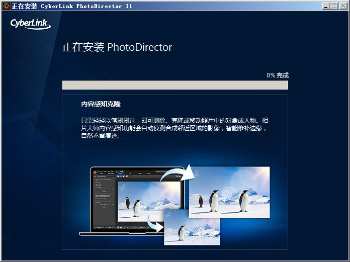 相片大师PhotoDirector Ultra 11 v11.6.3018.0中文破解版
