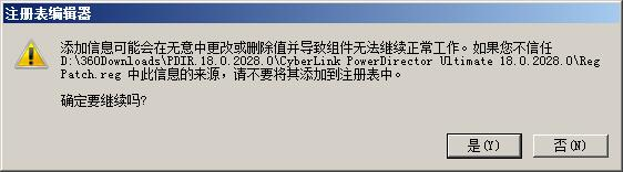 威力导演18(PowerDirector Ultimate) v18.0.2405.0中文破解版